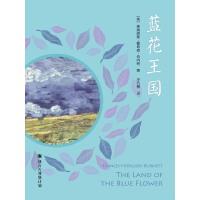 蓝花王国(电子书)