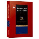 中国外国文学研究的学术历程 :欧美诸国文学研究的学术历程