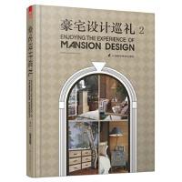 豪宅设计巡礼:2 深圳视界文化传播有限公司 9787553722214