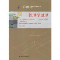 【二手旧书8成新】 管理学原理(2014年版自学考试教材 白瑗峥 9787300200682