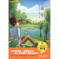 国家教育部推荐读物--童年(四色) [苏] 高尔基,李菲 9787552100242