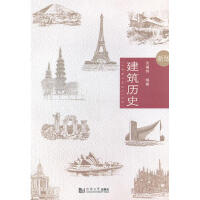 【二手旧书8成新】建筑历史(新版 沈福煦 9787560848945