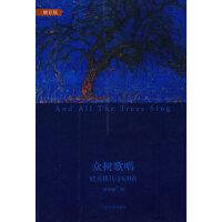 【二手旧书九成新】 众树歌唱:欧美现代诗100首