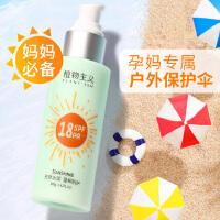 植物主义 防晒霜护肤品隔离防护紫外线孕期儿童可用 100ml