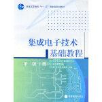 集成电子技术基础教程:第二版下册