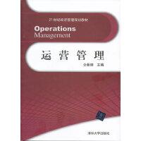 运营管理(21世纪经济管理规划教材)