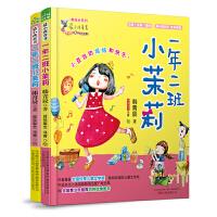 最小孩童话 小茉莉的故事 (全2册)女生版