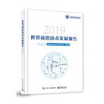 世界前沿技术发展报告2019