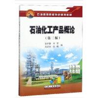 石油化工产品概论(第二版)