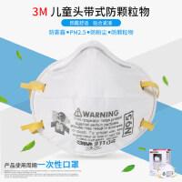 (全国包邮)3M8110S口罩 小号N95级别防雾霾pm2.5粉尘防尘口罩