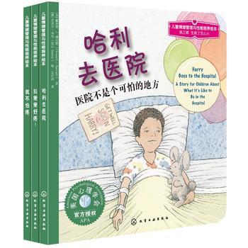 儿童情绪管理与性格培养绘本(第3辑):生病了怎么办