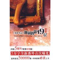 【二手旧书8成新】的第19层 蔡骏 9787510407598