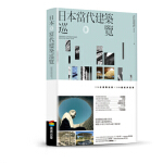 日本当代建筑巡览谢宗哲9789864773749城邦文化事业(股)公司-商周出版
