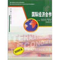【二手书9成新】 国际经济合作(2009版) 高歌 等 中国商务出版社 9787510300660