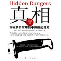 真相壹:食物及日常用品中隐藏的危险(一本让您准确辨识包括奶粉在内的常见食品中的添加剂、日用品中的有害化学物质的手册,只