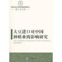 大豆进口对中国种植业的影响研究