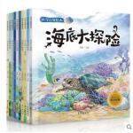 全套10册奇妙的科学 海底世界大探险科学绘本昆虫动物十万个为什么百科全书 3-4-5-6-7-8周岁儿童科普启蒙书籍