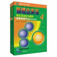 【二手旧书8成新】新概念英语4 自学导读 孙玉荣,杜建著 9787560025124