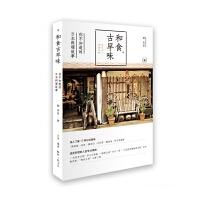 和食古早味-你不知道的日本料理故事 胡川安 日式料理书籍 日本饮食文化 日式美味 猪排饭拉面握寿司天妇罗鳗鱼饭怀石料理