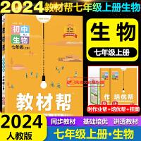 教材帮生物七年级下册人教版2020版