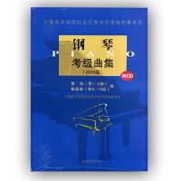 【二手旧书九成新】 钢琴考级曲集(2016版)附CD