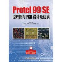 【二手书9成新】 Protel 99 SE原理图与PCB设计及仿真 邓奕 人民邮电出版社 9787115302496