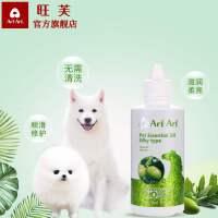 新款台湾宠物进口狗狗精油香水护毛素毛发金毛泰迪专用美毛护发素