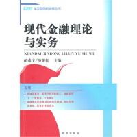 现代金融理论与实务(16下) 胡希宁,步艳红 9787801686046