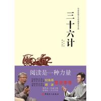 【二手旧书8成新】中华传统文化经典普及文库:三十六计 佚名,谢普 注 9787500864950