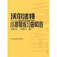 沃尔法特小提琴练习曲60首:作品45 (��)沃尔法特 作曲,王振山订 9787103017371