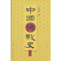 中国佛教史 清代