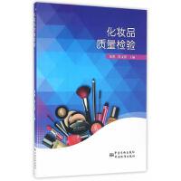 化妆品质量检验