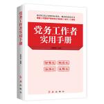 党务工作者实用手册 2019版