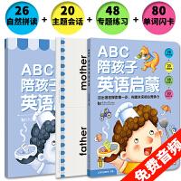 英语启蒙 ABC陪孩子英语启蒙 全3册 26自然拼读 20主题会话 48专项练习 80单词闪卡