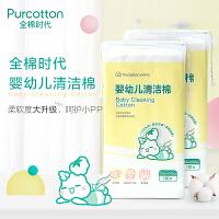 全棉时代 婴幼儿清洁棉两包装 130mm×100mm,2包/组