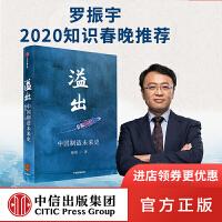 【罗振宇推荐】溢出 中国制造未来史 2020知识春晚 施展著 中国制造业 贸易摩擦 中信出版社图书 正版书籍
