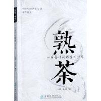 熟茶 一片茶叶的蝶变与升华 《普洱》杂志社 编