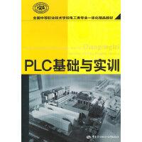 PLC基础与实训