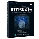 HTTPS权威指南 在服务器和Web应用上部署SSL TLS和PKI