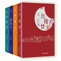 四大名著全本-典藏版-独一无二版本-附赠精美人物关系图