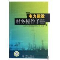 电力建设财务操作手册