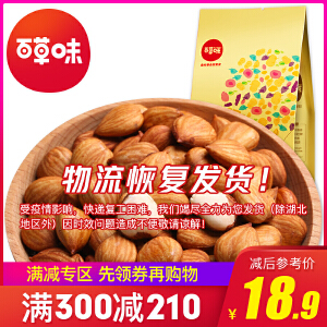 新品【百草味-香酥杏仁190g】休闲坚果零食特产无壳干果炒货