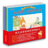 小兔杰瑞情商培育绘本系列第二辑2集全套8册少低幼儿童园宝宝绘本故事图画书籍2-3-4-5-6岁