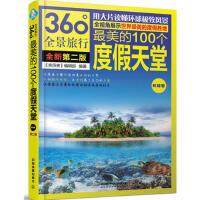 环球卷-美的100个度假天堂-全新第二版 《亲历者》编辑部 9787113113964