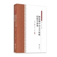 顾颉刚中山大学时期民俗学论集