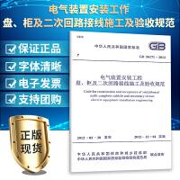GB50171-2012电气装置安装工程盘、柜及二次回路接线施工及验收