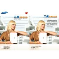 三星 笔记本 电脑 屏幕膜 防刮高清 哑光放反光 防眩贴 防辐射屏幕保护膜 (密封一片装)