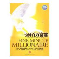 【二手书旧书85成新】一分钟百万富翁(钻石版) [TheOneMinuteMill