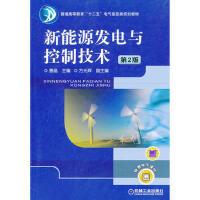 【二手旧书8成新】新能源发电与控制技术 第2版 惠晶 9787111392699