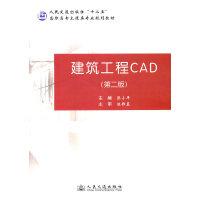 【二手旧书8成新】建筑工程CAD(第二版 张小平 9787114089473